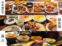 【えらべる朝食】 バイキング、和定食、3店舗からお好みでお選び頂けます