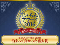 じゃらんアワード2016中国・四国エリア 泊まって良かった宿大賞2年連続3位