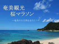 【朝食付】奄美桜マラソン参加者限定♪奄美の自然を楽しみながら走ろう<特典付>