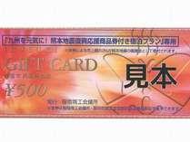 【九州を元気に!】熊本地震復興応援商品券付き!≪5つの美特典付き≫女子旅プラン♪