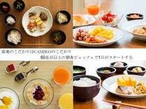 カンデオ自慢の和洋食バイキング朝食付プラン!!!