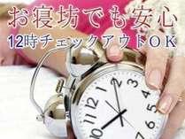 【お昼12時チェックアウトプラン】朝のご滞在に余裕の時間を。