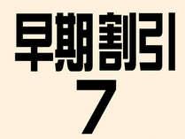 【早期割引】7日前でお得なプラン+朝食付