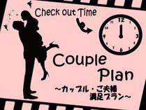 【12時まで延長無料】カップル・ご夫婦満足プラン