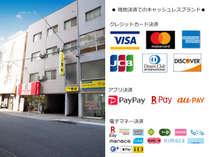 現地決済でのキャッシュレスブランド(クレジットカード・アプリ決済・電子マネー決済)を取り揃えています。