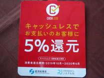 5%還元事業者の登録済です。現地でクレジットカード決済できるので追加分も全て還元されます♪