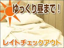 【12時まで】レイトアウトプラン※朝食無料サービス付