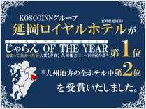 延岡ロイヤルホテルの宣伝