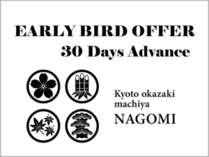 早割30プラン | Early bird offer / 30 Days Advance