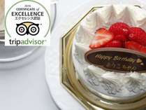 【大切な方のお祝いに★アニバーサリープラン】思い出に残る記念日のご旅行に<ホールケーキ&コーヒー付>