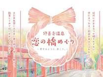 【恋の橋めぐり】オリジナル絵ハガキ&切手のレターセットと貸切風呂「すいれん」1回入浴無料プラン