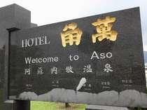 阿蘇内牧温泉「ホテル角萬」1895年の創業です。