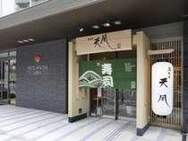 1F 高台寺「天風」夜は、お寿司がおすすめ。ご朝食は、ホテル側入り口からお入りいただけます。