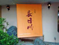 長日川 (宮崎県)