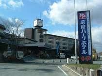 奈良パークホテル看板(阪奈道路沿い)
