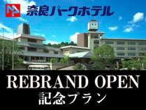 4月1日~呉竹荘グループにリブランドオープン!!