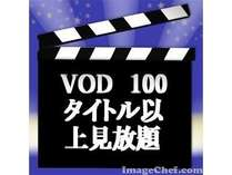 VOD見放題付プラン★素泊り