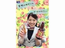 宮崎の美味しいひでじビール&ポークジャーキー付プラン(朝食付)