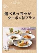 【九州ありがとうキャンペーン】選べるっちゃがクーポン付プラン★素泊まり