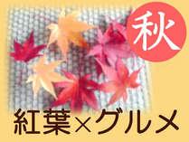 紅葉×山陰グルメ★紅葉の大山に癒される♪ゆるり秋の休日