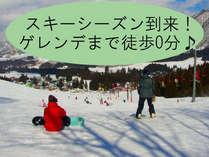 スキー場まで徒歩0秒!中国地方最高峰でスキー満喫★