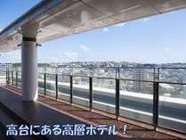 ~全客室が10階から上!那覇市内を一望でき海の見えるお部屋もございます~
