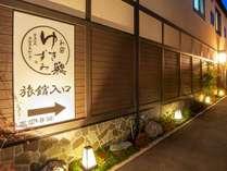 【旅館入口】夜の宿の入り口で御座います☆彡草津温泉湯畑まで徒歩3分で御座います☆彡