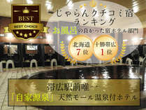 「お風呂の良かった宿」ホテル部門 北海道7位受賞!