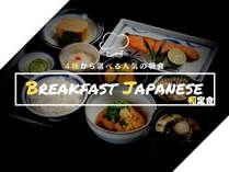 ◆選べる4種の朝食「和定食」(イメージ) 人気No.1の和定食は手作りの副菜がいっぱい。
