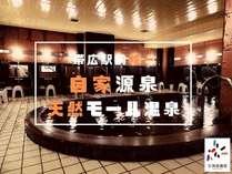 ◆「自家源泉」掛け流しの100%天然モール温泉大浴場(一例)