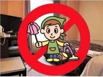 お部屋の清掃は5日毎になります。(アメニティの交換・ゴミの回収は毎日行います)