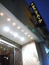 ホテル ニューパーク 上野店◆じゃらんnet