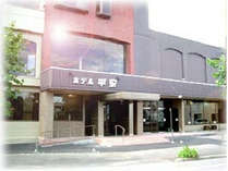 ホテル平安◆じゃらんnet