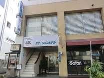 三原 ステーション ホテル◆じゃらんnet