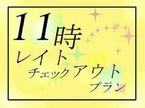 朝はゆったり♪11時レイトアウトプラン★【禁煙・素泊まり】
