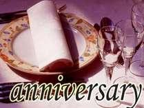 おんせん県【記念日】特別なお料理にワインとケーキで乾杯♪~心からあなたに感謝の気持ちを伝えたい~