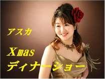 【X'masディナーショー】一夜限りの冬恋プラン~音楽を聴きながら素敵な仲間と...素直にあなたと~