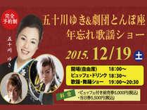 【12/19◆1日限定】年忘れ歌謡ショー♪心に残るひとときを☆食べて飲んで楽しんで♪