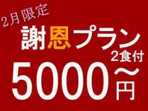【2月限定★謝恩特価】2食付で5000円~!食べて、浸かって、ごゆるりと♪