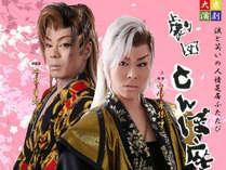 【5/19~21☆5/26~28の6日間限定】劇団とんぼ座◆観劇観覧プラン!