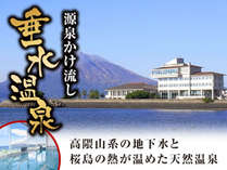 【外観】開放感溢れる錦江湾に面したホテルです。美しい景色と温泉をお楽しみください。