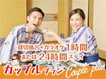 【カップルプラン】【2食付】貸切風呂+カラオケルーム《1時間無料付》
