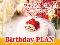 【バースデープラン】【2食付】誕生日のお祝いに!ケーキとワインをプレゼント♪