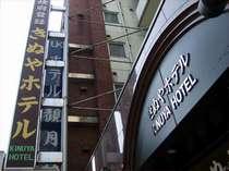 上野のきぬやホテル