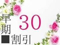 【さき楽30日前予約】☆とく得プラン☆【出張&観光に!】