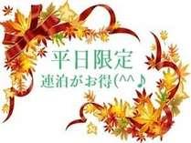 【平日限定】☆直前予約のビジネスマン必見!☆連泊お得キャンペーン☆