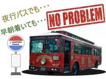 夜行バスでも問題なし!