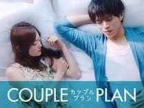 ◆カップル限定プラン◆11時チェックアウト付き★