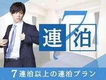 ◆7連泊プラン◆長期連泊でのご利用はこちらが更におトク♪