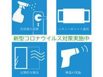 お客様の安心、安全のためコロナウイルス対策を実施しております。